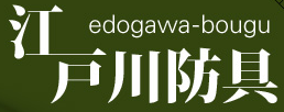 Edogawa kendo bogu
