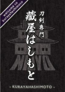 Kuraya Hashimoto