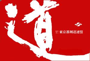Tokyo kendo renmei